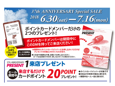 2018-06-30/FireShot Capture 003 - 37th ANNIVERSARY Special SALE:英国車のスペシ_ - http___www.dinky.jp_37thanniversary_.png